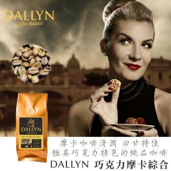 【DALLYN 】巧克力摩卡綜合咖啡豆 Chocolate Moch blend coffee (250g/包)  | 多層次綜合咖啡豆 1