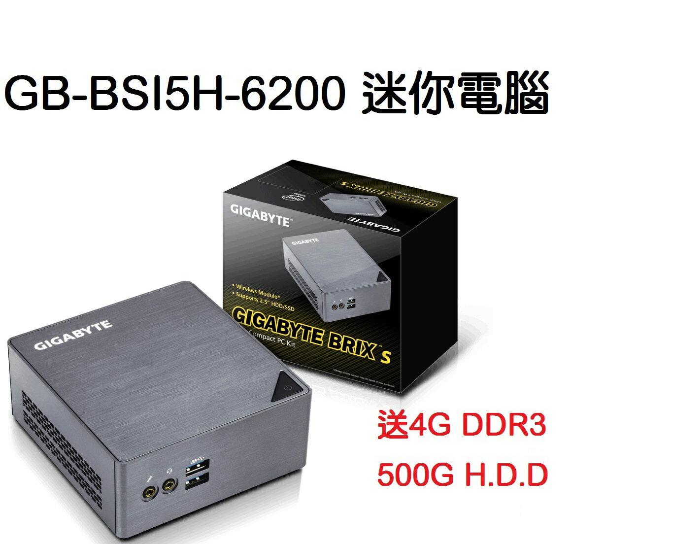 【* 儲存家3C *】技嘉GB-BSI5H-6200 迷你電腦