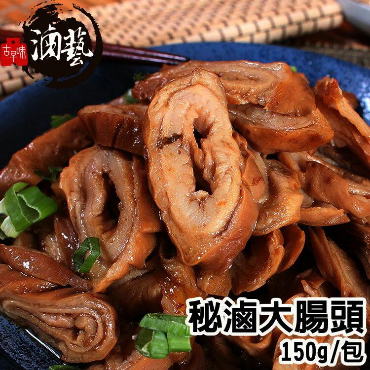 【滷藝】秘滷大腸頭150g/包