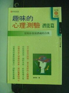 【書寶二手書T4/心理_GQQ】趣味的心理測驗˙潛能篇_劉素梅