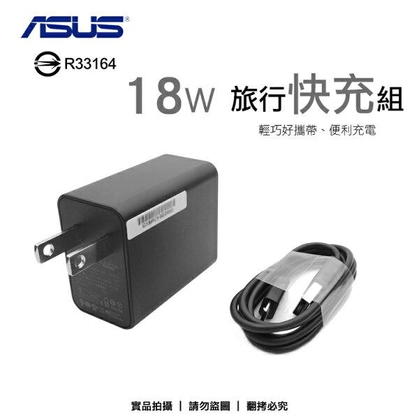 ASUS MPW010 原廠 18W 快速旅充組/傳輸線/充電器/Transformer Book T100/ZenPower/ZenFone 2 ZE550ML/ZE551ML/ZenFone Zoom ZX551ML