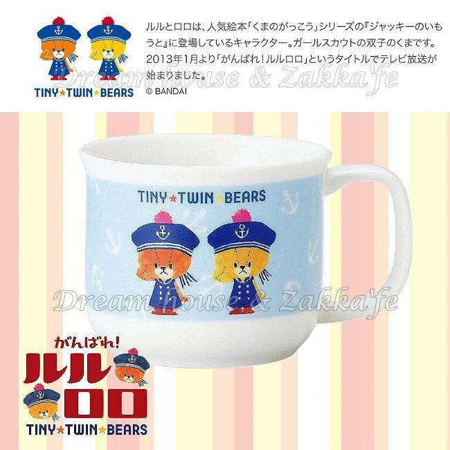 雙胞胎小熊 陶瓷杯 單耳杯 馬克杯 果汁杯 水杯 180ml ~ 製 ~~ 夢想家 家飾