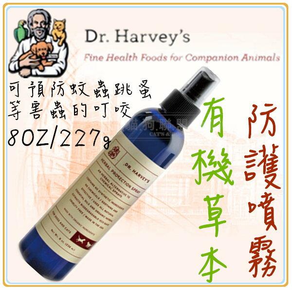 +貓狗樂園+ 哈維博士Dr. Harvey's【有機草本防護噴霧液】890元 - 限時優惠好康折扣