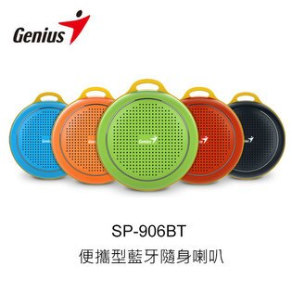 Genius SP-906BT  藍芽喇叭 便攜型藍牙無線喇叭