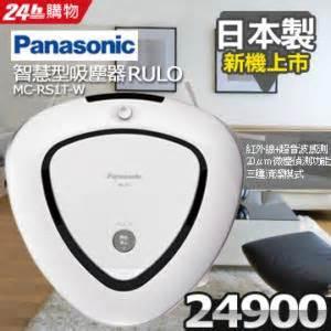 現貨免等免運【鐵樂瘋3C 】(展翔)  ● Panasonic 國際牌 MC-RS1T-W掃機器人台灣公司貨 原廠保固