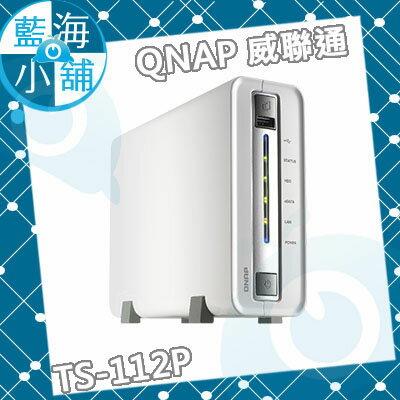 QNAP 威聯通 TS-112P 1Bay NAS--售完為止
