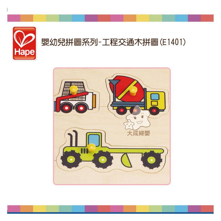 【大成婦嬰】德國 Hape 愛傑卡 工程交通木拼圖 E1401 益智遊戲 親子 0