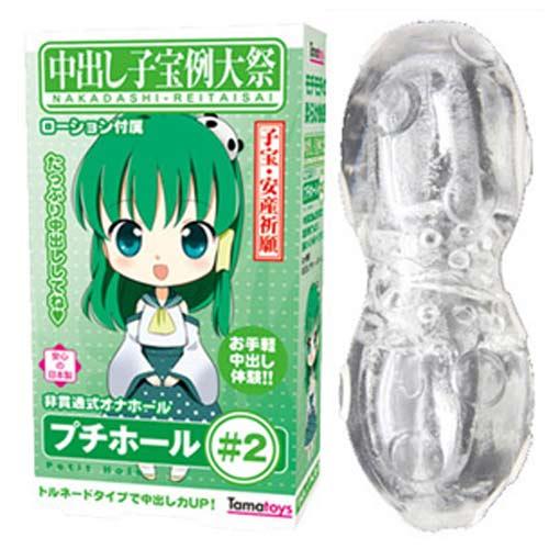 [漫朵拉情趣用品]日本Tama Toys*中出し子宝例大祭 プチホール#2自慰套 DM-9092217