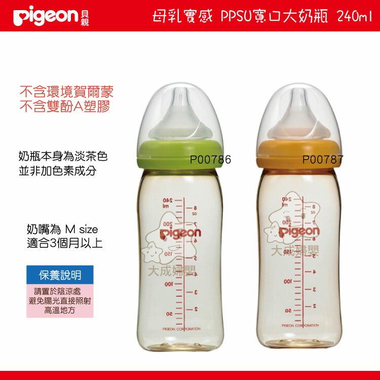【大成婦嬰】Pigeon 貝親  PPSU 寬口徑 新母乳實感奶瓶 240ml (787) 0