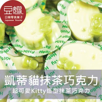 【豆嫂】日本零食 丹生堂 Hello Kitty抹茶/原味巧克力(單顆10元/下單36顆贈14顆以盒裝出貨)