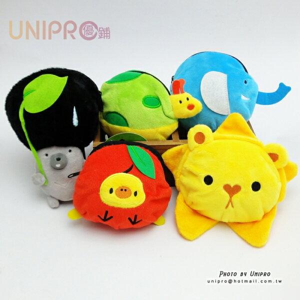 【UNIPRO】duma 黑熊 變身絨毛玩偶 扣環零錢包 娃娃 可愛動物 獅子 烏龜 大象 小雞 地鼠 創意小物
