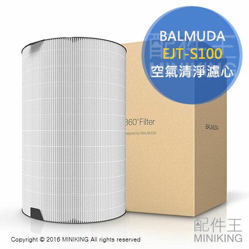 【配件王】日本代購 BALMUDA EJT-S100 空氣清淨 濾心 對應 AirEngine JetClean EJT-1050