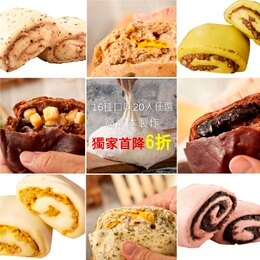 爆餡饅頭!16種口味任選20入免運