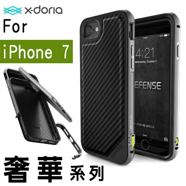 X-Doria奢華系列 黑碳纖維 4.7 iPhone 7/i7 鋁合金+皮革雙料保護殼 防摔減震 手機殼 保護套 手機套/卡夢 carbon