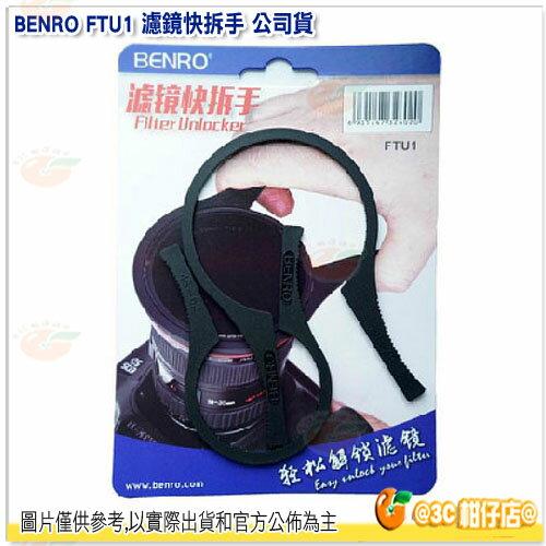 百諾 BENRO FTU1 濾鏡快拆手 公司貨 輕鬆解鎖濾鏡 轉接環 46mm-62mm 67mm-82mm