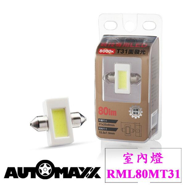 AutoMaxx ★ RML80MT31 『亮白光』面發光LED T31車燈/小燈 [12V‧8000k] [示寬燈/停車燈/倒車燈/車內燈/牌照燈可用] [ 三年保固 ]
