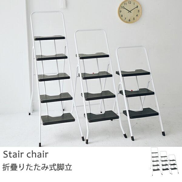 馬椅梯 A字梯【R0051】四層折疊家用梯/樓梯椅 MIT台灣製 完美主義