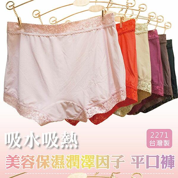 平口內褲/水潤白 保濕因子 吸水吸熱 降低摩擦 滑順手感 【波波小百合】U 2271 台灣製