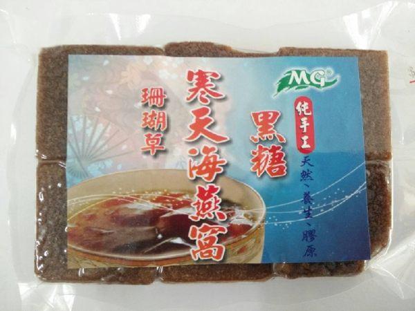 茂格生機 黑糖寒天珊瑚草(海燕窩) 280g/包 特價$99