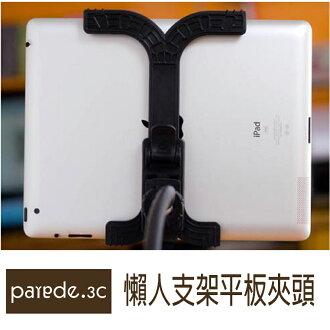 【Parade.3C派瑞德】懶人支架 單平板夾 通用於萬向頭 7吋8吋9吋10吋 平板電腦 大手機適用