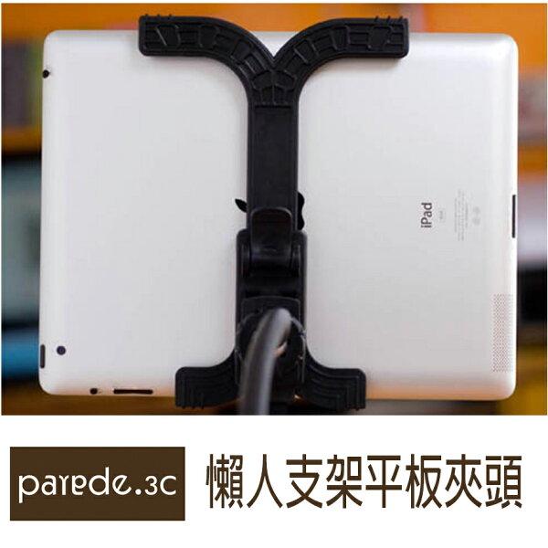 懶人支架 單平板夾 通用於萬向頭 7吋8吋9吋10吋 平板電腦 大手機適用【Parade.3C派瑞德】