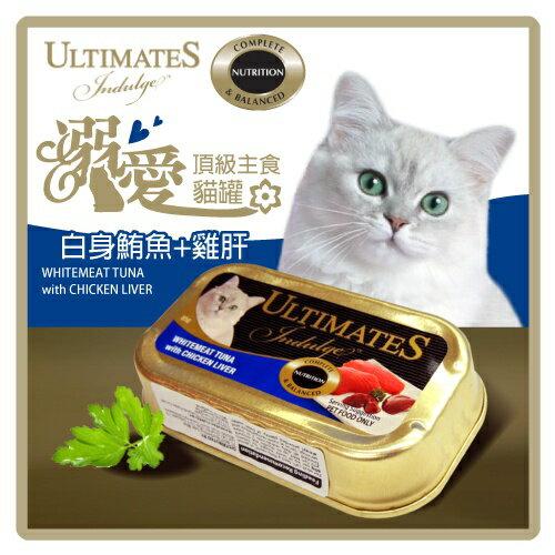 【力奇】溺愛 頂級無穀主食貓罐(白身鮪魚+雞肝)85g -42元【CP值爆表的人氣貓罐】>可超取(C002C23)