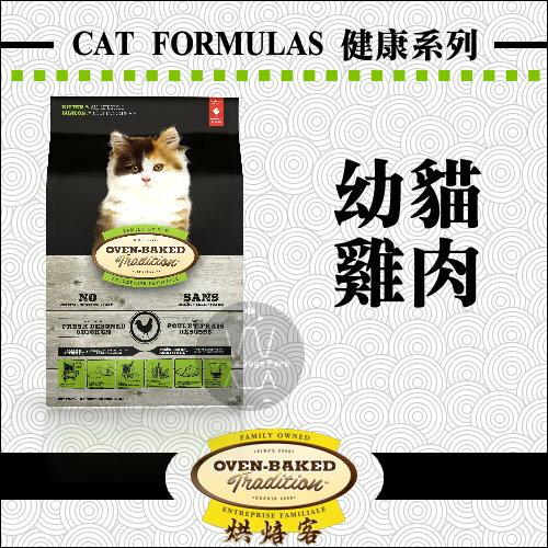 +貓狗樂園+ 加拿大Oven-Baked烘焙客【幼貓。雞肉。2.5磅】620元 - 限時優惠好康折扣