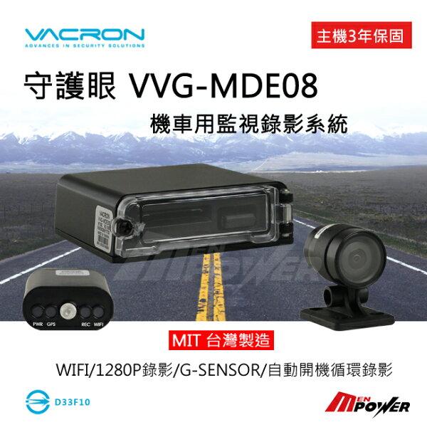 【禾笙科技】免運+送8G記憶卡 VACRON守護眼 VVG-MDE08 行車紀錄器+多功能顯示器 MDE08