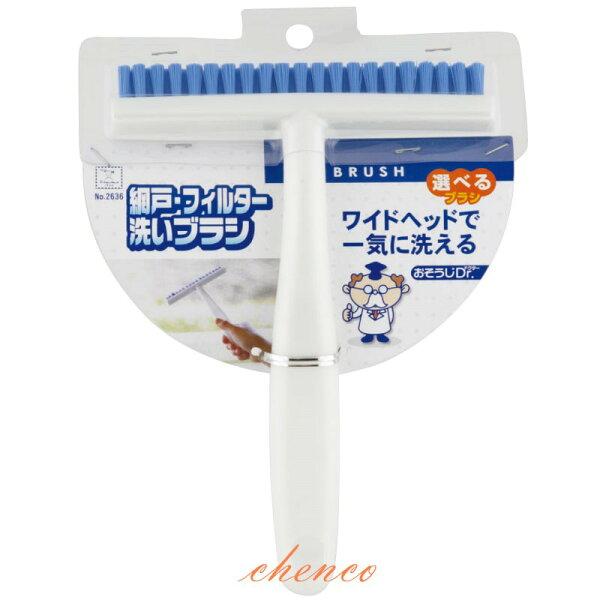 【晨光】日本小久保 紗窗清潔刷 (226368)【現貨】