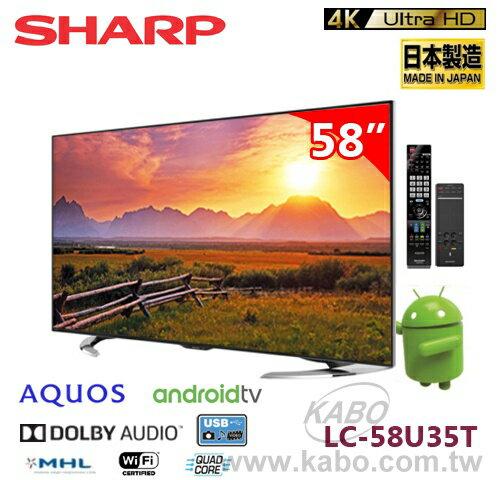 【佳麗寶】-(SHARP夏普) 4K Android智慧電視-58型【LC-58U35T】