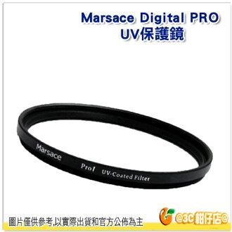 送蔡司濕氏拭鏡紙 Marsace Digital PRO UV 77mm 超薄框雙面多層鍍膜 保護鏡 公司貨 分期零利率