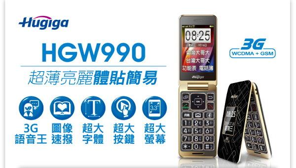 (贈LED隨身燈) 簡配 Hugiga HGW990/3G+2G雙卡雙待/大螢幕、大字體/老人機【馬尼行動通訊】