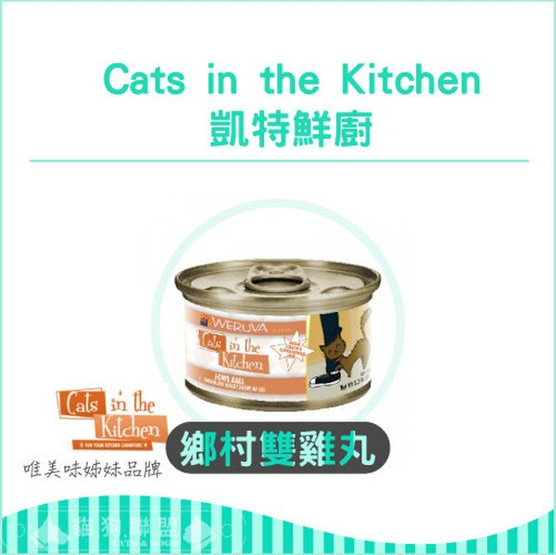 +貓狗樂園+ Cats in the Kitchen凱特鮮廚【鄉村雙雞丸。90g】60元*單罐賣場