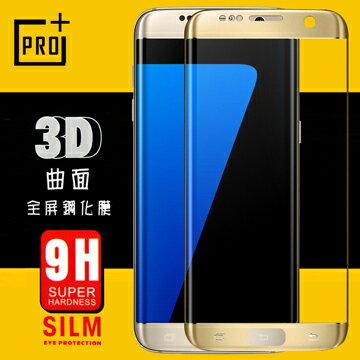 【愛瘋潮】SAMSUNG Galaxy S7 Edge G935F 3D曲面全屏鋼化玻璃保護貼 9H
