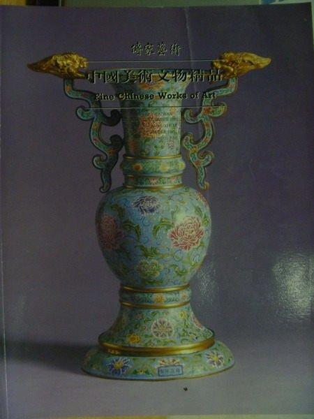 ~書寶 書T6/收藏_YBL~傳家藝術_1994 12 10~11_中國美術文物 ~  好