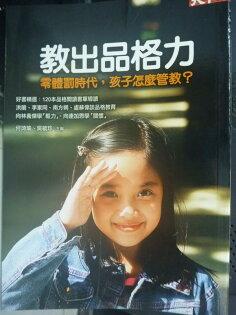【書寶二手書T9/親子_HRJ】教出品格力_何琦瑜