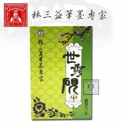林三益筆墨專家 Art-3197 世秀硯中 硯台 / 個