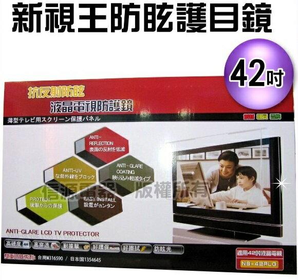 【集雅社】新視王 第四代 42 吋 抗反射防炫液晶電視保護鏡 / 護目鏡 NS-42PLG 全新出清