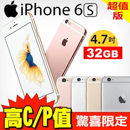 Apple iPhone 6S 32GB 4.7吋 智慧型手機 免運費