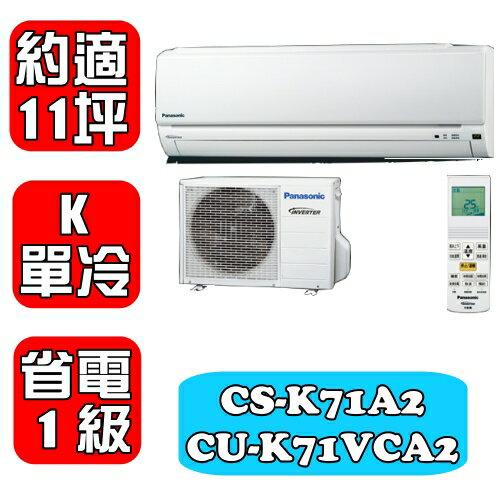 國際牌《約適11坪》〈K系列〉變頻單冷分離式冷氣【CS-K71A2/CU-K71VCA2】