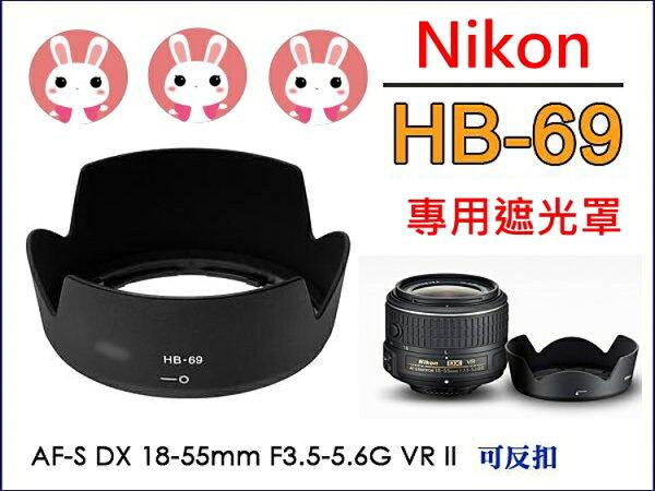 Nikon 尼康HB-69遮光罩 D3200 D3300 D5300 D5500 18-55 VRII二代鏡頭 蓮花型