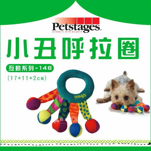 +貓狗樂園+ Petstages【interacting互動系列。146小丑呼拉圈】250元 - 限時優惠好康折扣