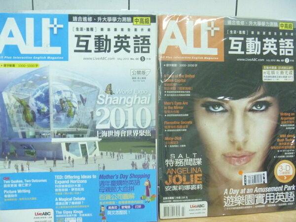 【書寶二手書T4/語言學習_PQB】ALL互動英語_66&67期_2本合售_上海世博會世界聚焦等_附光碟