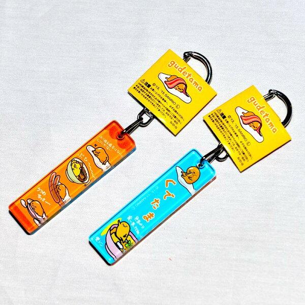蛋黃哥 透明壓克力吊飾 鑰匙扣 日本限定正版商品