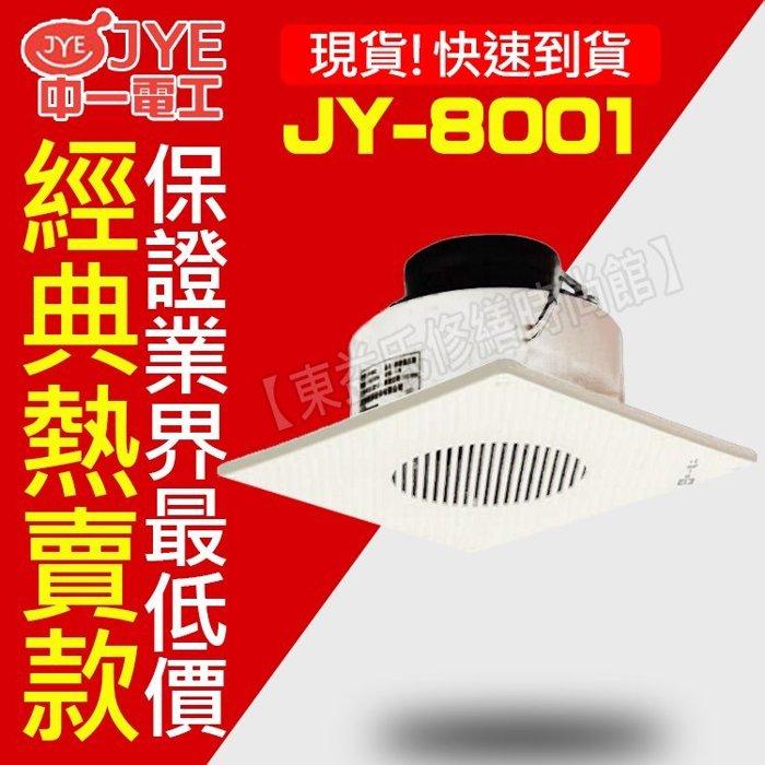 中一電工浴室排風扇JY~8001直排通風扇 換氣扇 抽風機 ~東益氏~售暖風乾燥機 吊扇