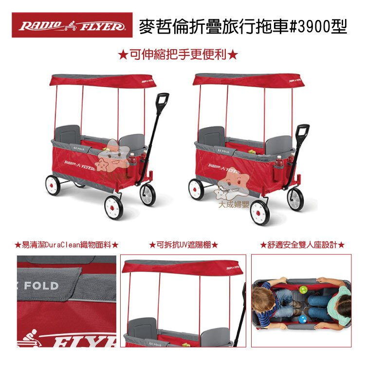 【大成婦嬰】美國 RadioFlyer 麥哲倫折疊旅行拖車#3900型 (一年保固) 公司貨  特價 2
