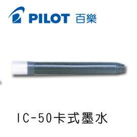 日本原裝 PILOT 百樂  IC-50  卡式墨水  ( 適用 FP-MR2-F 鋼筆 )  6入 / 盒