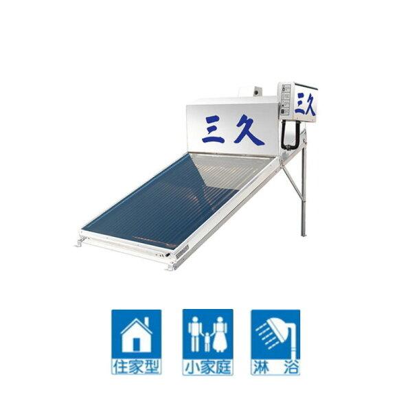 三久太陽能熱水器TOP-128【本機型補助NT2,860】