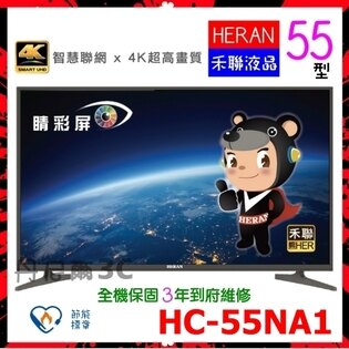 【HERAN 禾聯】55吋數位LED數位液晶顯示器《HC-55NA1》贈山水無線檯燈 含視訊盒 4K智慧聯網