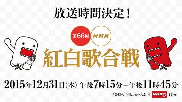 日本紅白歌唱2016第66屆衛星收視組合